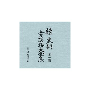 落語CD桂米朝上方落語大全集 第一期CD10枚組|roudoku