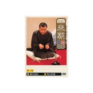 落語DVD特選!米朝落語全集第二集猫の忠信・馬の田楽