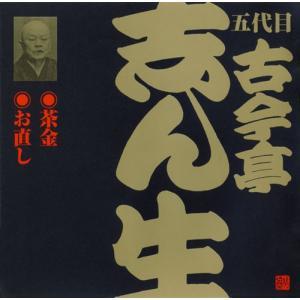落語CD 五代目 古今亭志ん生(23) 茶金/お直し|roudoku