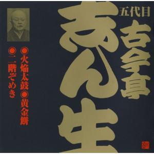 落語CD 五代目 古今亭志ん生(21)火焔太鼓/黄金餅/二階ぞめき|roudoku