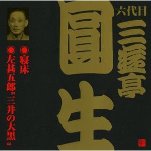 落語CD 六代目 三遊亭円生(15)寝床/左甚五郎(三井の大黒)|roudoku