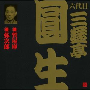 落語CD 六代目 三遊亭円生(14)質屋庫/弥次郎|roudoku