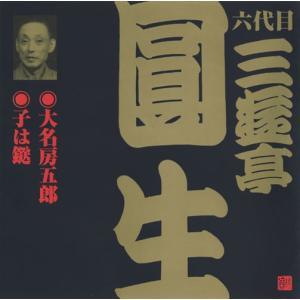 落語CD 六代目 三遊亭円生(13)大名房五郎/子は鎹|roudoku