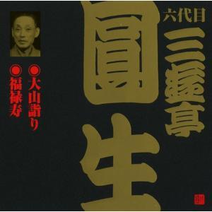 落語CD 六代目 三遊亭円生(12)大山詣り/福禄寿|roudoku