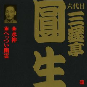 落語CD 六代目 三遊亭円生(11)水神/へっつい幽霊|roudoku