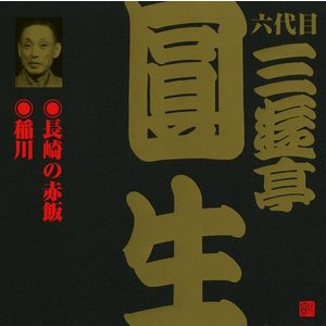 落語CD 六代目 三遊亭円生(10)長崎の赤飯/稲川|roudoku