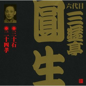 落語CD 六代目 三遊亭円生(9)三十石/二十四孝|roudoku