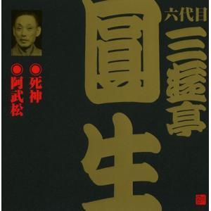 落語CD 六代目 三遊亭円生(8)死神/阿武松|roudoku