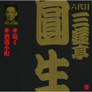 落語CD 六代目 三遊亭円生(7) 庖丁/洒落小町|roudoku