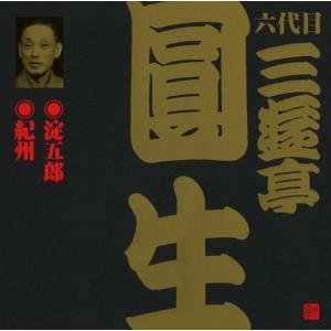 落語CD 六代目 三遊亭円生(6)淀五郎/紀州|roudoku