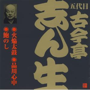 落語CD 五代目 古今亭志ん生(1) 火焔太鼓/品川心中/鮑のし|roudoku