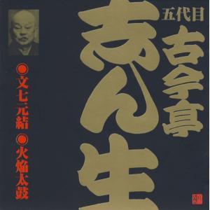 落語CD  五代目 古今亭志ん生(2)文七元結/火焔太鼓|roudoku