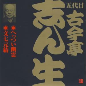 落語CD 五代目 古今亭志ん生(3)へっつい幽霊/文七元結|roudoku