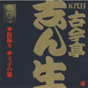 落語CD 五代目 古今亭志ん生(4)鈴振り/王子の狐|roudoku