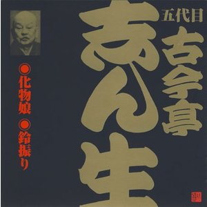 落語CD 五代目 古今亭志ん生(5)化物娘/鈴振り|roudoku