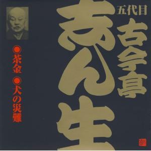 落語CD五代目 古今亭志ん生(6) 茶金/犬の災難|roudoku