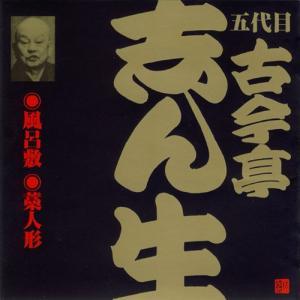 落語CD 五代目 古今亭志ん生(8)風呂敷/藁人形|roudoku