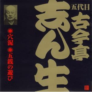 落語CD 五代目 古今亭志ん生(10)穴泥/五銭の遊び|roudoku