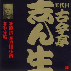 落語CD 五代目 古今亭志ん生(12)鰍沢/真田小僧/半分垢|roudoku
