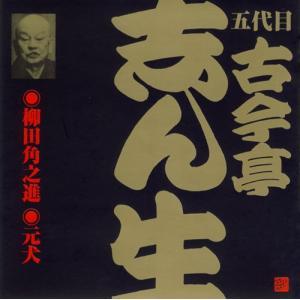 落語CD 五代目 古今亭志ん生(13)柳田角之進/元犬|roudoku