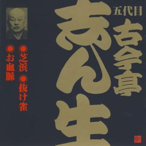 落語CD 五代目 古今亭志ん生(14)芝浜/抜け雀/お血脈|roudoku