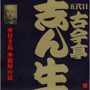 落語CD 五代目 古今亭志ん生(15)付き馬/宿屋の富|roudoku