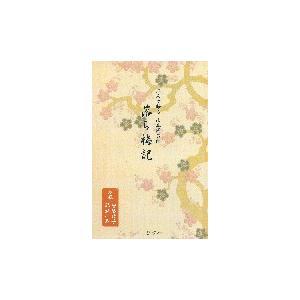 山本周五郎作落ち梅記CD2枚組|roudoku