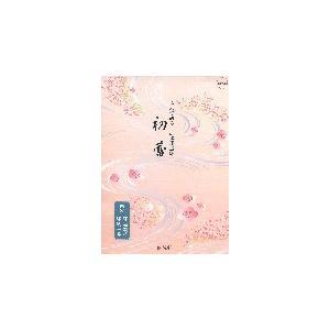 山本周五郎作初蕾朗読 守屋政子/那波一寿|roudoku