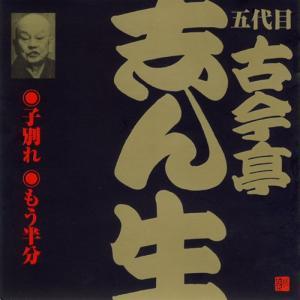 落語CD 五代目 古今亭志ん生(17)子別れ/もう半分|roudoku