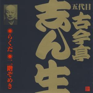 落語CD 五代目 古今亭志ん生(18) らくだ/二階ぞめき|roudoku