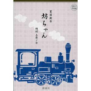 朗読CD夏目漱石作坊ちゃんCD4枚組上恭ノ介朗読|roudoku