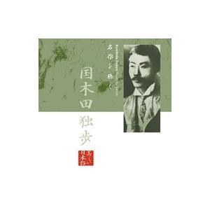 名作を聴く国木田独歩山谷初男朗読|roudoku