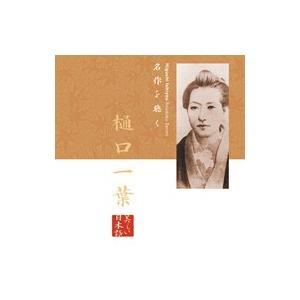 名作を聴く樋口一葉幸田弘子朗読CD2枚組|roudoku