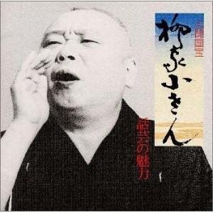 柳家こさん話芸の魅力CD10枚組|roudoku