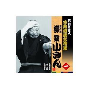 五代目柳家小さん(一)湯屋番 /三人旅/強情灸|roudoku