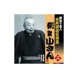 五代目柳家小さん(二)禁酒番屋/長者番付/たぬき|roudoku