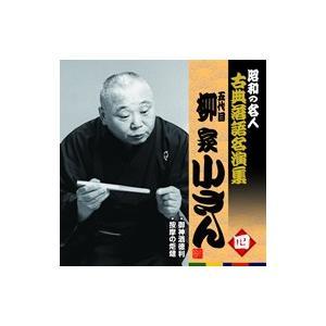 五代目柳家小さん(四)御神酒徳利/按摩の炬燵|roudoku