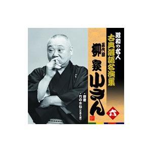 五代目柳家小さん(六)御慶/竹の水仙|roudoku