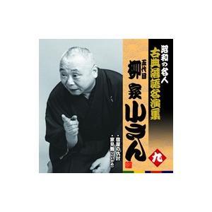 五代目柳家小さん(九)宿屋の仇討/ 家見舞|roudoku