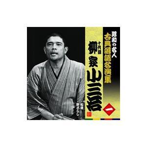 十代目柳家小三治(一)船徳/野ざらし roudoku