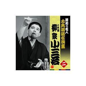 十代目柳家小三j治(二) 猿後家/時そば roudoku