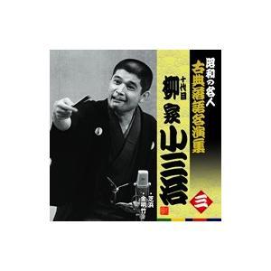 十代目柳家小三治(三) 芝浜/金明竹 roudoku