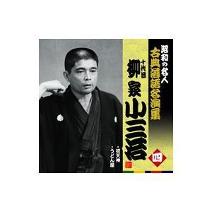 十代目柳家小三治(四)初天神/うどんや|roudoku