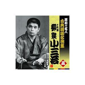 十代目柳家小三治 (五) 湯屋番/ろくろ首 roudoku