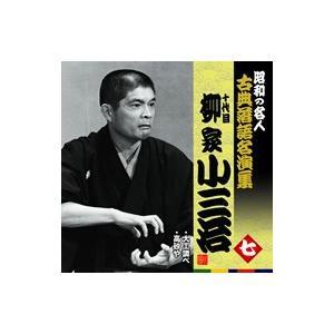 十代目柳家小三治(七) 大工調べ /高砂や roudoku