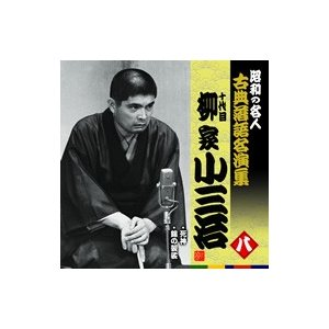 十代目柳家小三治(八) 死神/ 錦の袈裟 roudoku