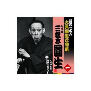 六代目三遊亭円生(一)札所の霊験/居残り佐平次|roudoku