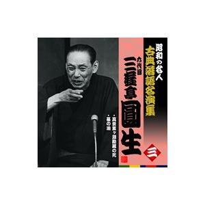 六代目三遊亭円生(三)勘蔵の死/がまの油|roudoku