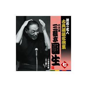 六代目三遊亭円生(七)小言幸兵衛/五人廻し|roudoku