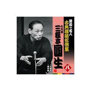 六代目三遊亭円生(八)九段目/派手彦|roudoku